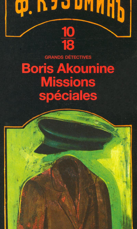 Missions spéciales - Boris AKOUNINE