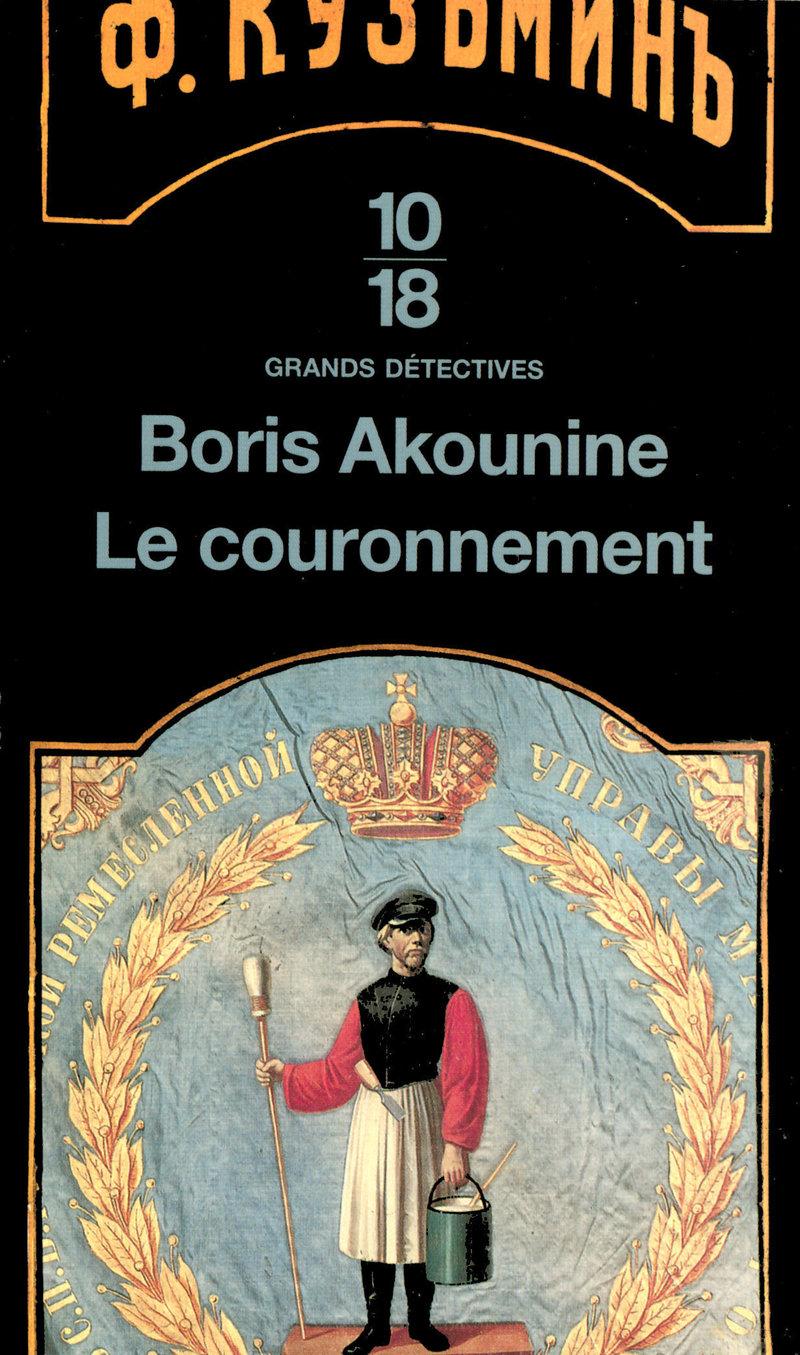 Le couronnement - Boris AKOUNINE