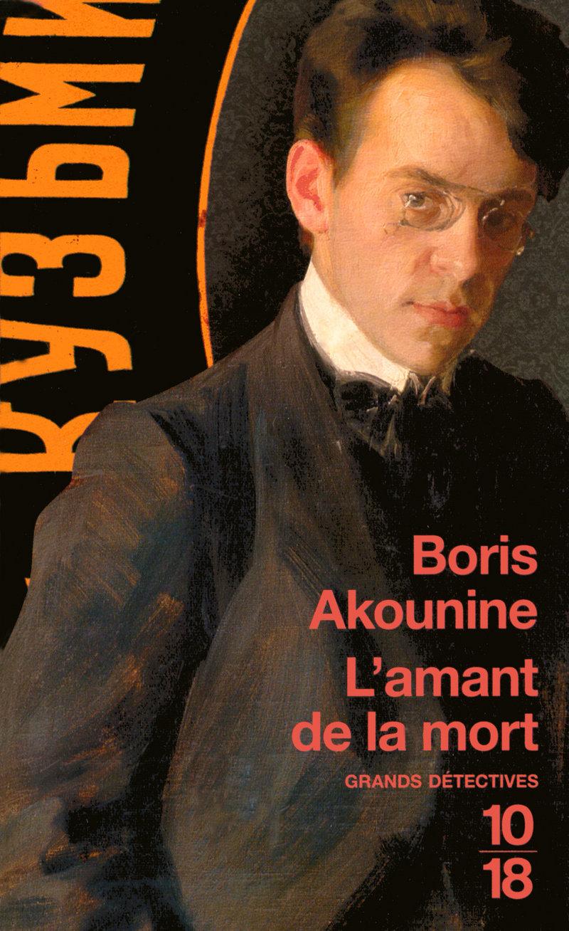 L'amant de la mort - Boris AKOUNINE
